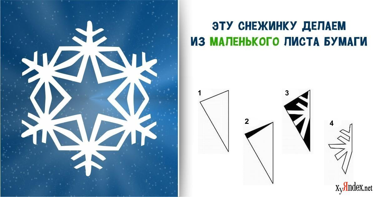 Как сделать самую лучшую снежинку из бумаги
