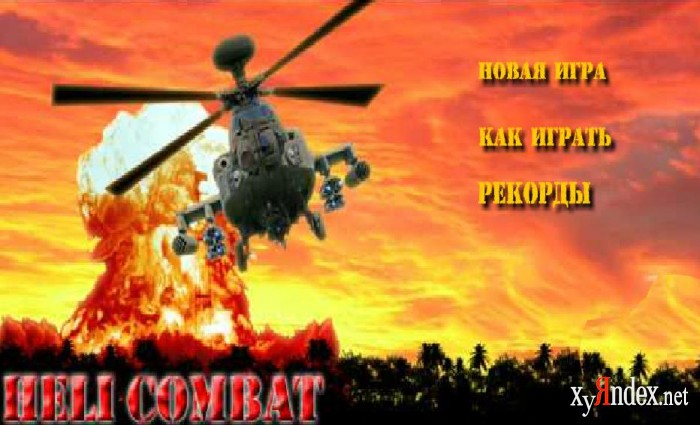Helicopter Combat