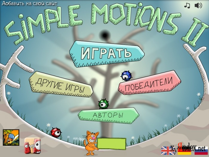 Simple Motions 2