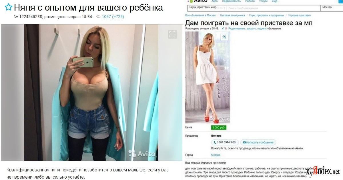 Продажа проституток реклама разместить